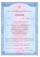 Лицензия на право ведения образовательной деятельности - лист 1