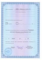 Лицензия на право ведения образовательной деятельности - лист 2