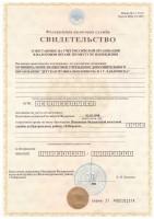 Свидетельство о постановке на учет МБУ ДО ДМШ № 1
